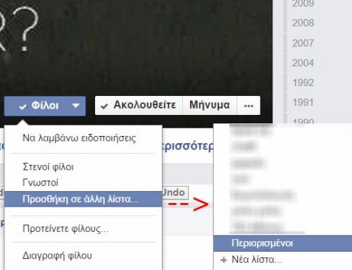 Θέλετε αλλά δε μπορείτε να απορρίψετε ένα Facebook αίτημα φιλίας;